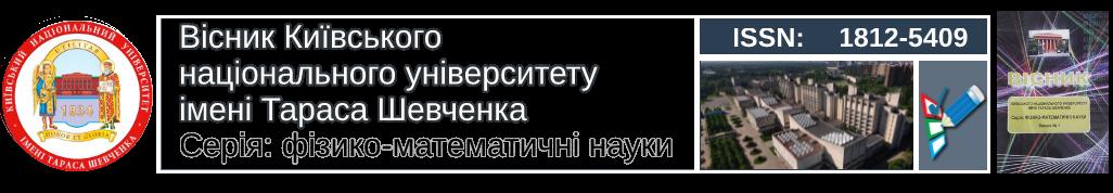 Вісник Київського національного університету імені Тараса Шевченка. Серія фізико-математичні науки